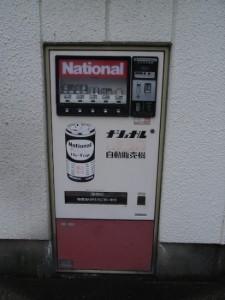 Strange looking battery vending machine in Nikko (Ricoh GR Digital)