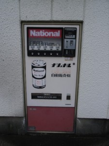 Strange looking battery vending machine in Nikko (Ricoh GR Digital)