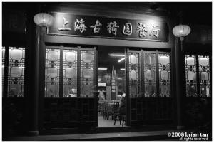 Dumpling Restaurant at Guyi Garden
