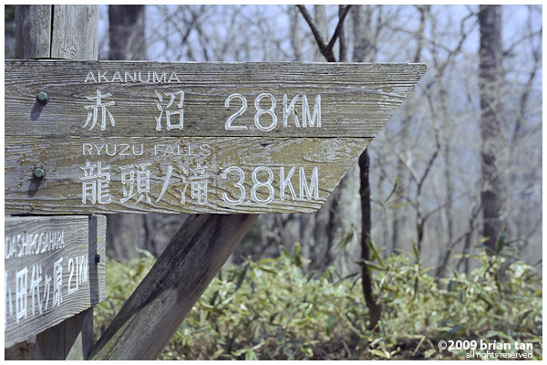 From Yutaki waterfall, walk towards Akanuma
