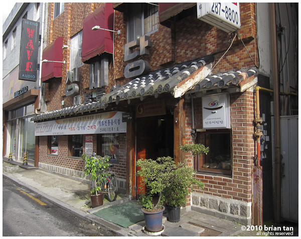 "Seungmidang Restaurant exterior. I was so hungry I didn't spot the ""high end audio"" shop next door."